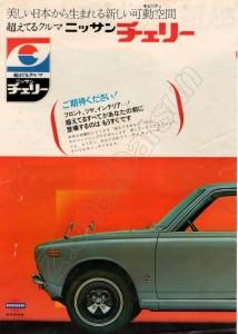 cherry E10 japon 849
