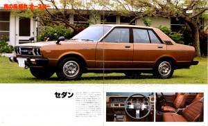 AUSTER 79 JAPAN (1)