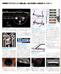 AUSTER 79 JAPAN (2)