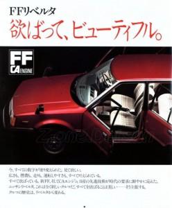 nissan violet liberta japon 1981