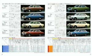 stanza-japon-1977-4