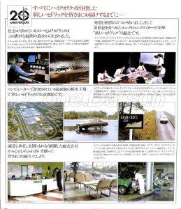 1-cedric-430-japon-16