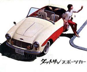 S211 1959 60 datsun