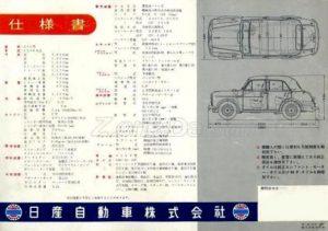 datsun-1000-210-1957-10