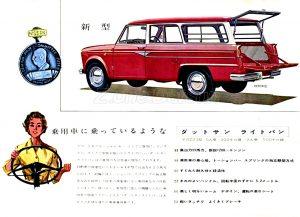 datsun-1200-type-223-1