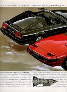 Z31 JAPON 784