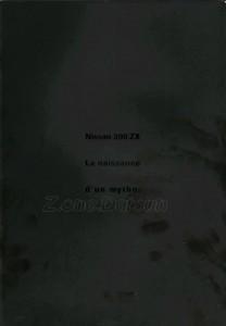 300zx z32 1990377