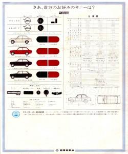 sunny 1000 2 portes japon (4)