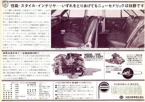 cedric-2000-japan-2