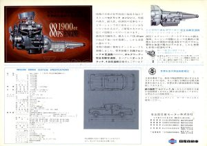 nissan-cedric-type-31-1962-3