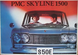 PRINCE S50E