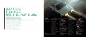 silvia-s13-1988-12