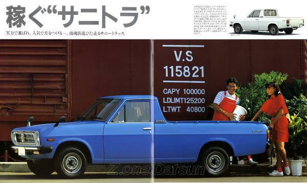 sunny-pickup-b120-1
