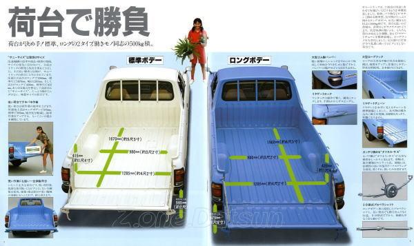 sunny-pickup-b120-3