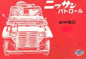 1954-nissan-4w60-brochure1