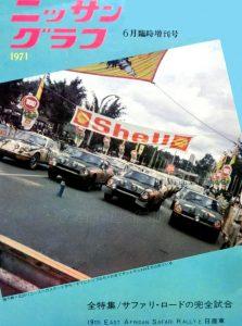 depart-safari-1971