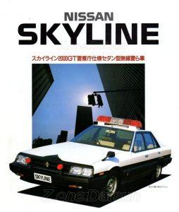 2000gt-police-fevrier-1984