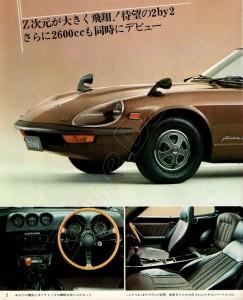 catalogue japon 1973 (1)