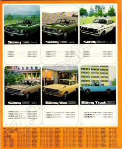 catalogue japon 1973 (10)