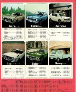 catalogue japon 1973 (12)