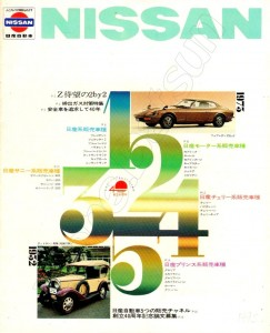 catalogue japon 1973