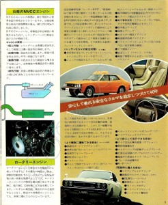 catalogue japon 1973 (4)