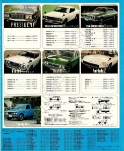 catalogue japon 1973 (6)