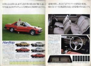 sky 1981 japon (1)