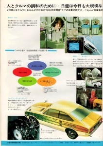 catalogue 1972 japon 754