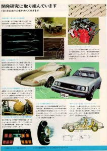 catalogue 1972 japon 755