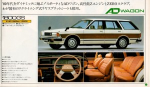 catalogue nissan japon 1980151