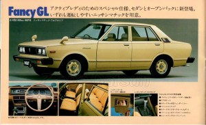 catalogue nissan japon 1980164