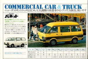catalogue nissan japon 1980172