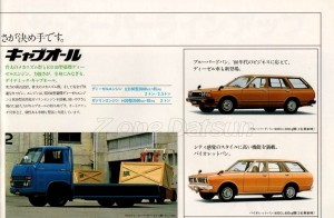 catalogue nissan japon 1980174