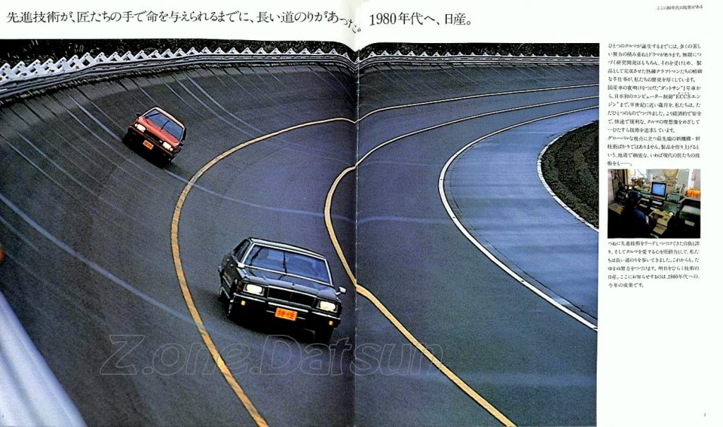 catalogue-nissan-et-trucks-1979-1