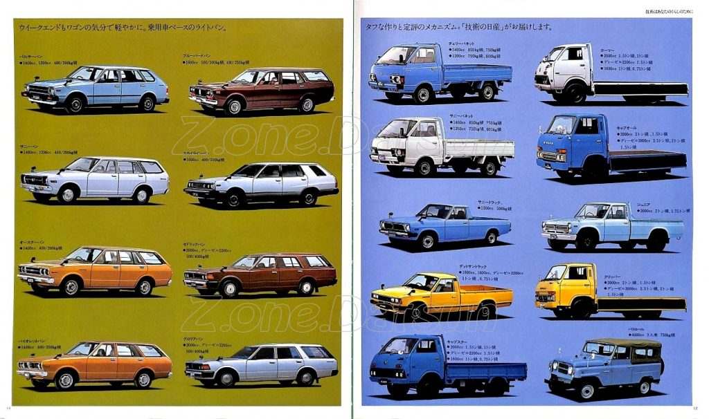 catalogue-nissan-et-trucks-1979-13
