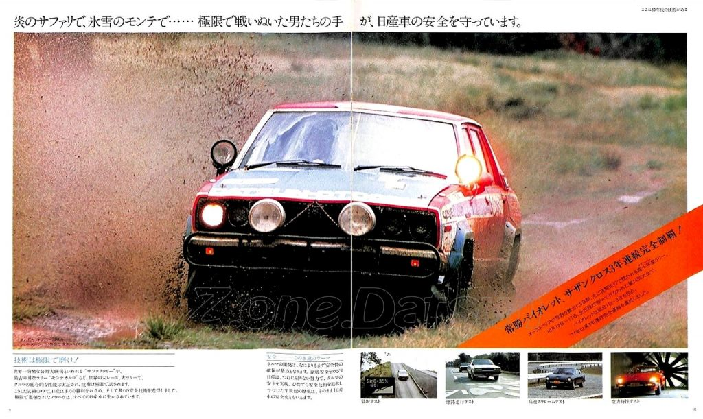 catalogue-nissan-et-trucks-1979-5