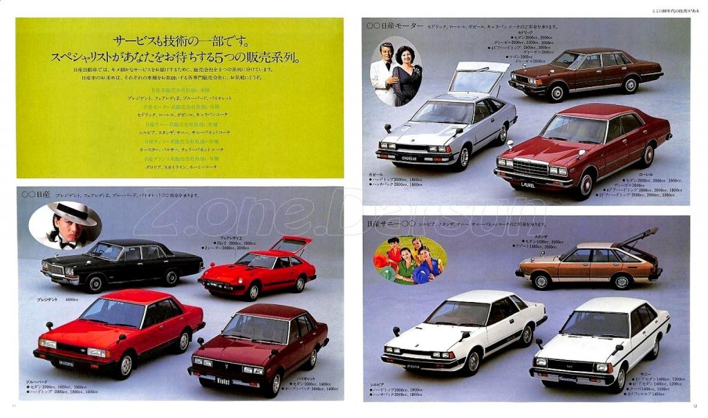 catalogue-nissan-et-trucks-1979-6