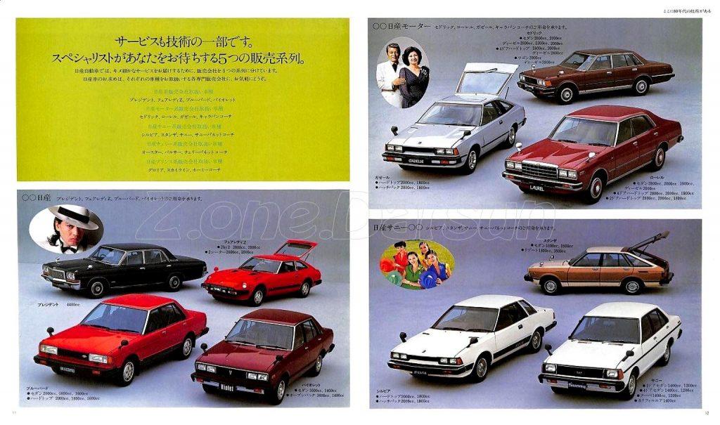 catalogue-nissan-et-trucks-1979-6