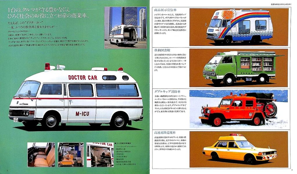 catalogue-nissan-et-trucks-1979-9