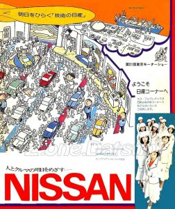 cat-nissan-1975-japon